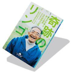 """絶対に不可能、と言われた無農薬リンゴを作り上げた木村秋則氏。""""東北人""""の根気を教えられました。「奇跡のリンゴ」は石川拓治氏著で、幻冬舎から書籍化されています。【GOETHE編集長 舘野晴彦】  http://lexus.jp/cp/10editors/contents/goethe/index.html  ※掲載写真の権利および管理責任は各編集部にあります。LEXUS pinterestに投稿されたコメントはLEXUSの基準により取り下げる場合があります。"""