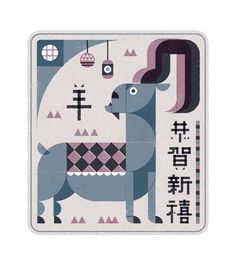 https://www.behance.net/gallery/26612369/Year-of-the-Goat-2015