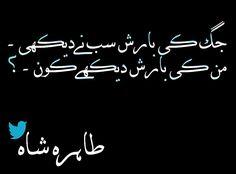#Urdu_Poetry #Urdu_Adab #Urdu_Poetry_Lovers #Urdu_Poetry_Time #Urdu_Quotes  ﺟﮓ ﮐﯽ ﺑﺎﺭﺵ ﺳﺐ ﻧﮯ ﺩﯾﮑﮭﯽ ۔ ﻣﻦ ﮐﯽ ﺑﺎﺭﺵ ﺩﯾﮑﮭﮯ ﮐﻮﻥ ۔؟