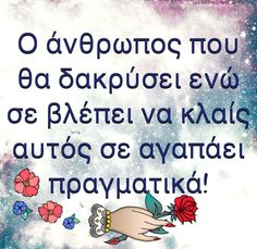 Greek Quotes, Forever Love, Wise Words, Tear Drops, Inspirational Quotes, My Favorite Things, Angel, Facebook, Art