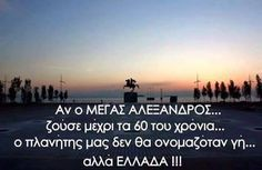 Συμφωνω!!!! Greece History, Greek Beauty, The Son Of Man, Alexander The Great, Thessaloniki, Greek Quotes, Ancient Greece, Wise Words, Psychology