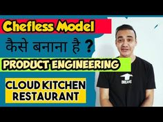 Product Engineering For Cloud Kitchen !How To Create Chef less Model For Cloud Kitchen & Resturants - YouTube