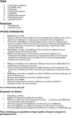 Είδη Μνημοσύνου - www.e-karp.gr