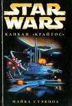 X-Wing-3: Капкан «Крайтос». Начните читать книги Стэкпол Майкл в электронной онлайн библиотеке booksonline.com.ua. Читайте любимые книги с мобильного или ПК бесплатно и без регистрации.