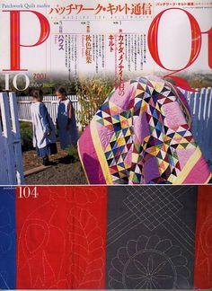 ワーク・キルト通信 【2001年10月号】 装丁:羽良多平吉