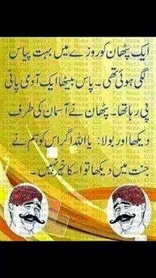Trendy Funny Quotes For Kids In Urdu Ideas Extremely Funny Jokes, Funny Boyfriend Memes, Wife Jokes, Short Jokes Funny, Latest Funny Jokes, Funny Pix, Funny Jokes For Kids, Funny School Memes, Funny Jokes To Tell