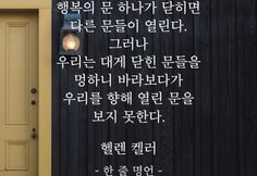 한 줄 명언 – 페이지 2 – 인생명언, 성공명언, 사랑명언, 인간관계, 자기계발명언 Chalkboard Quotes, Art Quotes, Neon Signs