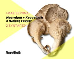 mushrooms & cauliflower, μανιτάρια & κουνουπίδι