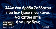 Wallpaper Quotes, Funny Quotes, Jokes, Humor, Movie Posters, Theory, Greek, Lol, Wallpapers