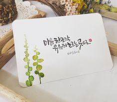#마음 #버들글씨 #캘리엽서 #beodlecalli #watercolorcalligraphy #calligraphy 그대에게 마음 한 조각 유유히 흘러갑니다. Korean Handwriting, Typography, Lettering, Meraki, Mark Making, Caligraphy, Cool Words, Fonts, Sketches