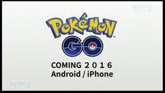 스마트폰 용 포켓몬 Pokémon GO 발표. 전용 장치인 포켓몬 고 플러스도 발표.