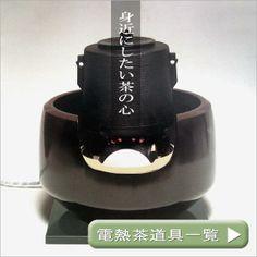 電熱風炉・釜、電熱茶道具
