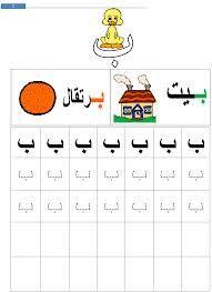 وثائق المعل م الت ونسي أوراق عمل حرف الباء Learn Arabic Alphabet Learning Arabic Cool Lettering