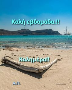 Decoupage, Greece, Beach, Water, Quotes, Outdoor, Image, Greece Country, Gripe Water