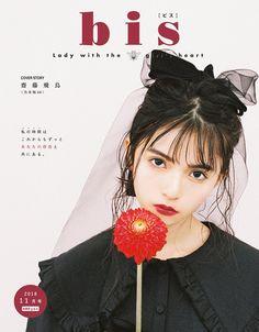 Audition Songs, Hashimoto Nanami, Saito Asuka, Japanese Girl Group, Boys Over Flowers, Sweet Style, Portrait Art, Covergirl, Fashion Photo