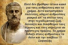 Wise Man Quotes, Men Quotes, Greek Quotes, Reality Quotes, Food For Thought, Wise Words, Life Is Good, Psychology, Personality