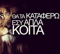 Funny Greek Quotes, Cute Quotes, Funny Quotes, Cool Words, Wise Words, Favorite Quotes, Best Quotes, Motivational Quotes, Inspirational Quotes