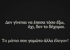 Smart Quotes, Sad Love Quotes, True Quotes, Greece Quotes, Greek Words, Greek Phrases, Saving Quotes, Quotes By Famous People, Movie Quotes