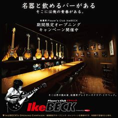 www.ikebeck.tokyo teaser Music Recording Studio, Guitar Display, Recorder Music, Teaser, Tokyo, Studios, Broadway Shows, Movie Posters, Movies