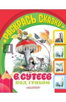 Владимир Сутеев - Под грибом обложка книги Grinch, Books, Libros, Book, Book Illustrations, Libri