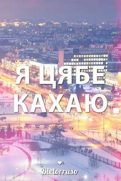 21 preciosas #frases que explican lo que es enamorarse ❤ #love #Bielorrusia