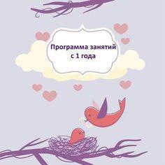Программа занятий с 1 года. - Раннее развитие - Babyblog.ru