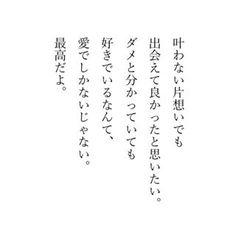 #言葉 #片想い #恋愛 #恋 #好きな人 #愛でしかない Quotations, Qoutes, Japanese Aesthetic, Meaningful Life, English Study, Positive Words, Keep In Mind, Love Words, Love Letters
