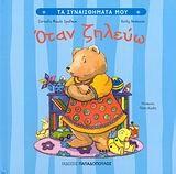 Όταν ζηλεύω - Spelman Cornelia Maude | Public βιβλία Winnie The Pooh, Disney Characters, Fictional Characters, Books, Libros, Winnie The Pooh Ears, Book, Fantasy Characters, Book Illustrations