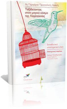 Εκδόσεις Σαΐτα | Δωρεάν βιβλία: Ταξιδεύοντας στον μαγικό κόσμο της Λογοτεχνίας