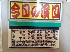 5/7 5月上席後半 主任鯉昇 お江戸上野広小路亭 by@shibahama