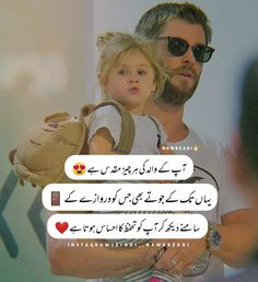 Dad Love Quotes, Tough Girl Quotes, Quran Quotes Love, Ali Quotes, Father Quotes, Family Quotes, Urdu Funny Quotes, Qoutes, I Love My Parents