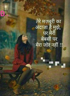 48210857 Is shareeme thakath Zindagi aur 2 meeter Baakhee hy janaab. Hindi Shayari Love, Love Quotes In Hindi, Sad Love Quotes, Romantic Love Quotes, Strong Quotes, Radha Krishna Love Quotes, Adorable Quotes, Secret Love Quotes, Marathi Quotes