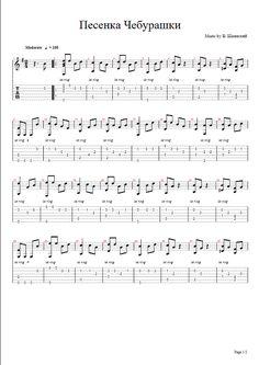 Песенка Чебурашки - page 1