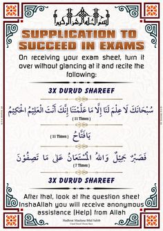 Dua to succeed in exams (After making this Dua have firm belief in Allah inshaAllah Allah would help you)