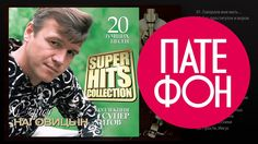 Сергей Наговицын - SUPERHITS COLLECTION (Full album) 2013