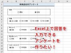 【Excel】アンケート用紙を印刷・配布なんてもう古い?エクセル上で回答できるアンケートを簡単に作るテク - いまさら聞けないExcelの使い方講座 - 窓の杜 Kaizen, Study Tips, Web Design, Knowledge, Good Things, Business, Quotes, Life, Personal Development