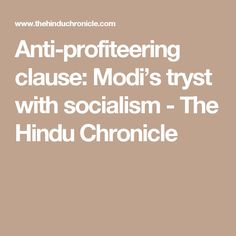 Anti-profiteering clause: Modi's tryst with socialism - The Hindu Chronicle