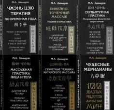 Китайские практики (6 книг) / Михаил Давыдов (2008-2011) PDF