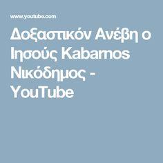 Δοξαστικόν Ανέβη ο Ιησούς Kabarnos Νικόδημος - YouTube