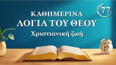 #κήρυγμα#λόγια_του_Θεού#Βιβλικοί_στίχοι#Ευαγγέλιο#Πηγή_Ζωής#Φωνή_Θεού#Δευτέρα_Παρουσία#χριστόσ_ανέστη#Χριστός#ανάσταση_του_Χριστού#Θελημα_Θεου#σωτηροσ Devotion Of The Day, Todays Devotion, God Is, Daily Word, Knowing God, Christian Life, Word Of God, True Love, Videos