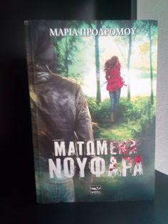 βιβλία ... κόκκοι ονείρων...: Κεντρική Μακεδονία… Μια δεκαεπτάχρονη κοπέλα που ε...