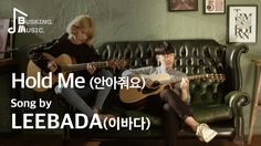 [Live] LEEBADA(이바다) - 안아줘요(Hold me)