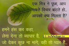 Image result for friendship quotes in hindi for facebook