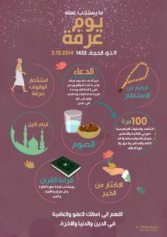 الحج, يوم عرفة, and ذو الحجة 1435 image