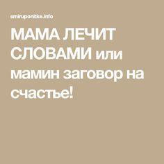МАМА ЛЕЧИТ СЛОВАМИ или мамин заговор на счастье!