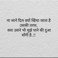 New Whatsapp DP, Whatsapp DP Attitude, cool, funny and best Whatsapp DP Hindi Quotes Images, Shyari Quotes, Advice Quotes, Words Quotes, Life Quotes, Qoutes, Diary Quotes, Desi Quotes, Lovers Quotes