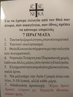 Orthodox Prayers, Orthodox Christianity, Christus Pantokrator, Byzantine Icons, Orthodox Icons, Christian Faith, Wise Words, Religion, Quotes