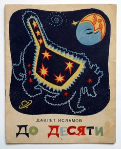 Ursa Major from a vintage Russian children's book.