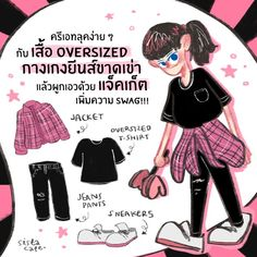 ปลุกความเป็นบลิ๊งค์ในตัวคุณ 5 ไอเดีย แต่งตัวสีชมพูไปดูคอ Girl Fashion, Fashion Design, Ducati, Fasion, Korean Fashion, Girl Outfits, Girl Style, Jeans, Panda