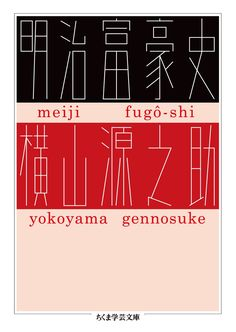 Amazon.co.jp: 明治富豪史 (ちくま学芸文庫): 横山 源之助: 本